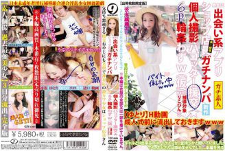 FCMQ-016 Toshima Dating App Not-age Gachinanpa Individual Shooting Pakotta Compensated Dating ★ 6P Gangbang I Not W (provisional) Part9