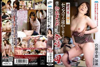 FERA-31 Miyamae Mother Yukie You Began To Estrus To See The Erection Of My Cock That Fell Asleep In The Middle Of The Night Crawling Reverse Incest Senzuri
