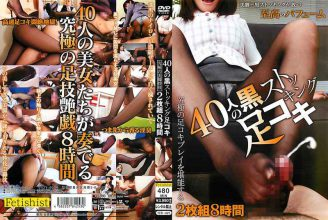FETI-027 Pair Of 8 Hours Of 40 People Black Stockings Footjob