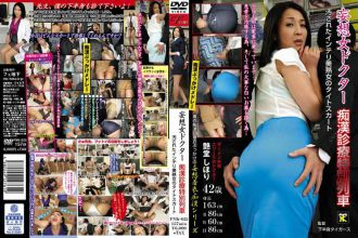 FNK-025 Delusion Woman Doctor Molester Practice Special Train Soiled Intelligent Beauty Milf Tight Skirt