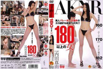 FSET-264 Mayu Uchida Woman Of More Than 180