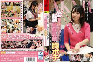 FSET-685 Girls Transcendence Sensitive Nipples Was Chat Breast Pochishi Once Because Tits I Think It's Okay Even Without Bra