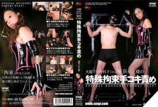 "FT-111 Restraint Of Special Responsibility Handjob Queen Yuna ""Fin"" Senka M Osaka"