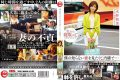 FTR-001 I Wanted To See My Wife I Do Not Know, In Secret …