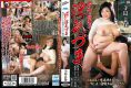 FUGA-08 Rich Devour Adultery With Yojohan Cheating Dzuma Adulterer Our Showa Terashima Shiho