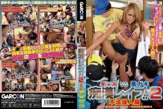 GAR-388 Gal VS Naughty Boy Molester Rape! ! 2 Trespassing Edition