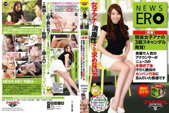 GDTM-013 Breaking Active Duty Women Ana 3 Crotch Scandal Uncovered!Pattern Is Uchimura The Popular Announcer Ranged In Production Act Of Production After The End Of Sweat Screaming News In Legs Rina