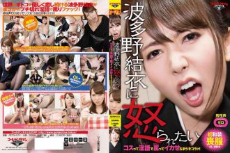 GDTM-031 The'll Chimau Let Squid By Cussing At Me Dirty Cost You Wish To Offend In Hatano Yui Kora~a!