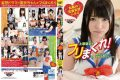 GDTM-047 The Burr Pretend Uehara Ai! !Ultimate Delusion LOVE Story – Of Ai With You