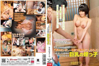 "GG-061 Uncle Met For The First Time In Years, ""like In The Old Days, I Try To Enter The Bath Together"" Sakura Momoka Show Busty Niece In Cold Blood The Body Has Grown"