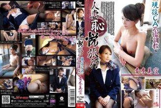 GG-067 Aoki CA Misora Hen Affair Torture Housewife Shame Yue Active Travel