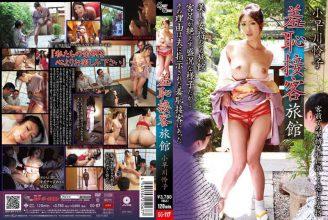 GG-117 Reiko Kobayakawa Shyness Hospitality Inns