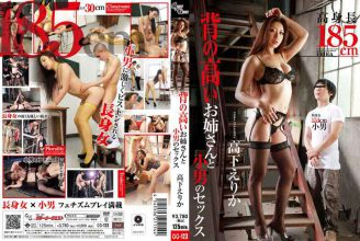 GG-123 Such A Little Man Sex Sister Erika And Tall
