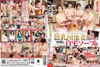 GG-191 Soap 2 Home Creampie Busty Wives Complex