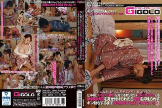 GIGL-352 I Am Going To Do To Show To This Aunt? My Job, Not Help But Keep An Eye To Also Erection Ginn Not Be Suppressed Excitement When You Are Showing Off A Semi-erection State In Nakai Of Hot Spring Inn Unfazed Even Look At The Customers Of The Switch ● Po! !Three