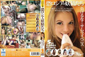 GJ-003 Late Do Not Lose Russia Of Fairies! Mr. Nakata That Tried Hyi ~ Hyi To Say ~ Samurai Penis eyes The Scales From The Mold – Had Samurai Penis