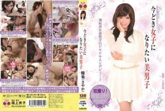 GJDD-001 Yuya Handsome Young Man You Would Like To Girls Nowadays (Sayaka)