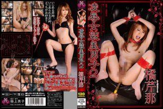 GJDS-002 2 TachibanaSeri那 Humiliation Transvestite Beauty Boy