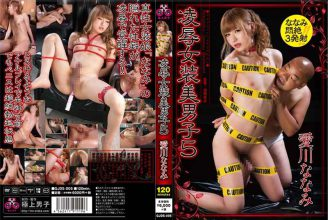 GJDS-005 Humiliation Transvestite Beauty Boys 5 Aikawa Nanami