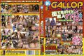 GNE-067 Amateur Nampa I Saw In The New District · GALLOP × 13 5 People