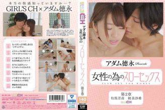 GRCH-097 Slow Sex Chapter 2 For Adam Tokunaga Presents Women