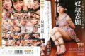 GTJ-033 TJ Specific Private Obedience Slave Applicants Arimoto Sayo