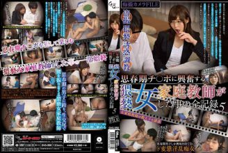 GVG-356 All Record 5 Ao Shino Of That Is Obscene Female Tutor Was To Be Excited To Puberty Ji ○ Port