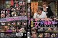 GVG-431 Think ○ Eat-all Record 8 Of That Obscene Woman Tutor Was To Be Excited About The ○ Port Ruroakurara