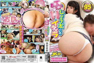 GVG-471 Ass Love Quotient Kun Of H Prank Yuri Asada