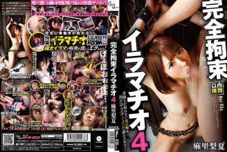 GVG-474 Full Restraint Deep Throating 4 Mari Nashinatsu