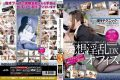GWAZ-039 I Want To Work In The Office This Delusion Horny Office DX! 3 Hours