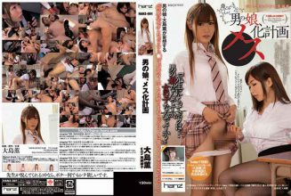HANZ-001 Daughter Of The Man, Feminized Plan