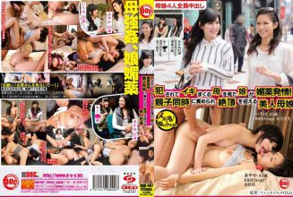 HAR-007 Fucked Been With Daughter Saw The Mother Spree Alive Aphrodisiac Estrus!Beautiful Mother And Daughter To Greet The Parents And Children At The Same Time Responsibility Is Climax