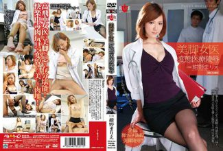 HBAD-234 Legs Medical Doctor Transformation Insult Konno Marie