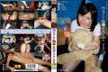 HDI-014 Gangbang Raw Meat Onaho South Kogure Southern Girl And Uncle's Treasure Next To