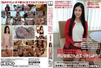 HERW-032 Transcendence Style 8 Head And Body Bellona Busty Neat Black Hair Rich Erotic! Let Sex With AV Actress! Vol.10 Mika Osaki