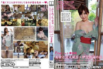 HERW-035 Food Lipoic Joshi Ana-based AV Actress · Fcup Yoshiizumi Saki Eating Clean One Grilled Fish AV Industry (journey Of The Open-air Bath Izu Atami And Gastronomy) AV Actress Asia Vol.3