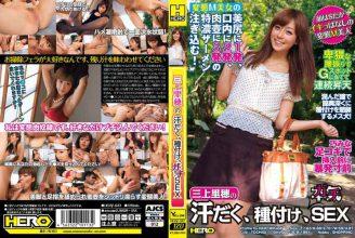 HERY-041 Sweaty Mikami Riho, Seeding, Serious SEX