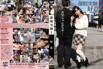HEX-013 Tsumugi Serizawa – Courtesy – 2 Hypnosis Experiment