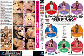HFD-129 Rodeo Gals ★ Semen Party In Tokyo Black Gal Also White Gal Also Topped The First Festival Four Hours Space Shiaru ◆