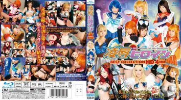 HITMA-155 4 BEST COLLECTION HD Humiliation Jikan heroine (Blu-ray Disc)