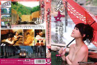 HITOU-003 Tour Of Beauty Secret Hot Spring Spa Hen Yudanaka