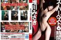 HMJM-043 Super Best 6 Hour Yuikawa Misaki