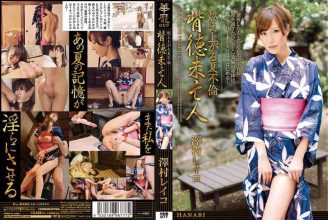 HNB-077 Summer Affair Immorality Widow Reiko Sawamura Blazing