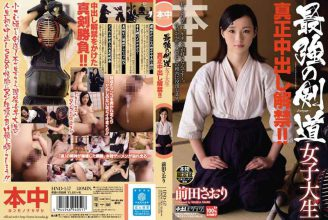 HND-157 The Out Strongest Of Kendo College Student Authenticity In Ban! ! Maeda Saori