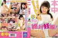 HND-418 Absolutely Pregnant!Impregnate With Gum Curled Raw Tea And Cum Inside Out SEX! Yu Nao Himekawa