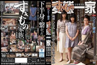 HQIS-022 Henry Tsukamoto Original Transformation (nymphomaniac) Family Father / Mother / Daughter / Grandmother