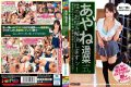 HRRB-016 Ayane Harukana-shiki Of Your Worries Resolved Will ~Tsu!I Overcome Premature Ejaculation, Delayed Ejaculation, Erectile Dysfunction In The Erotic In The Thorough Service And Care!