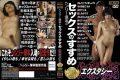 HTMS-055 Recommend Cum Pleasure Hen Sex Henry Tsukamoto