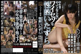 HTMS-061 Father And Daughter-teacher And Student Of Uncle-in-law Of The Middle-aged Man Obscenity Should Not Be Doing The Sexual Mischief-ex-offenders